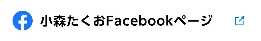 小森たくおのFacebook